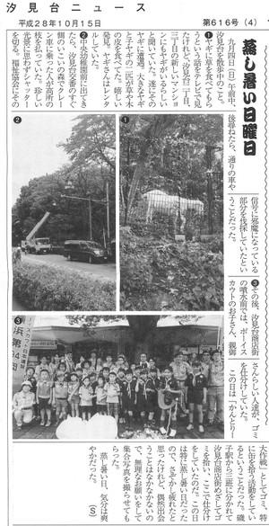 161020shiomidainews_4