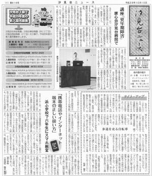 161020shiomidainews_top_2