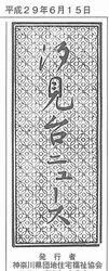 1706_shiomidai624_2